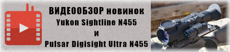 Видеообзор Sightline N455 и Digisight Ultra N455